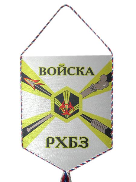 """Вымпел 15*22 """"Войска РХБЗ"""", арт.М. (арт. 10029)"""