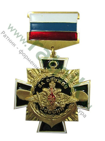 "Медаль ""За службу России""черн.(колодка флаг РФ),тяж. (арт. 1016)"