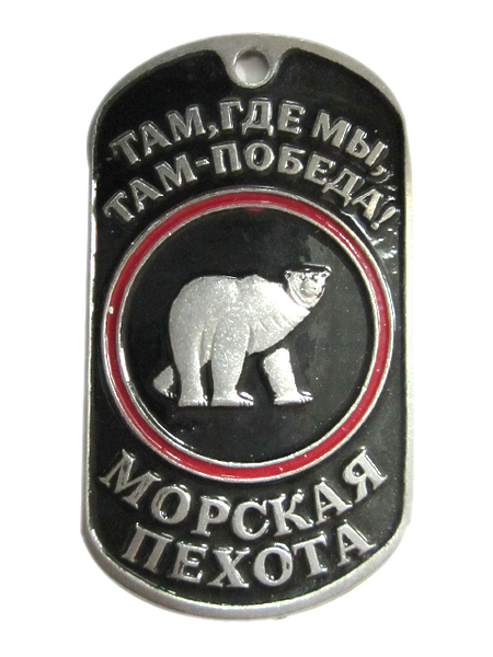 "Жетон Морская пехота, ""Там, где мы, там-победа!"", медведь (арт. 10226)"