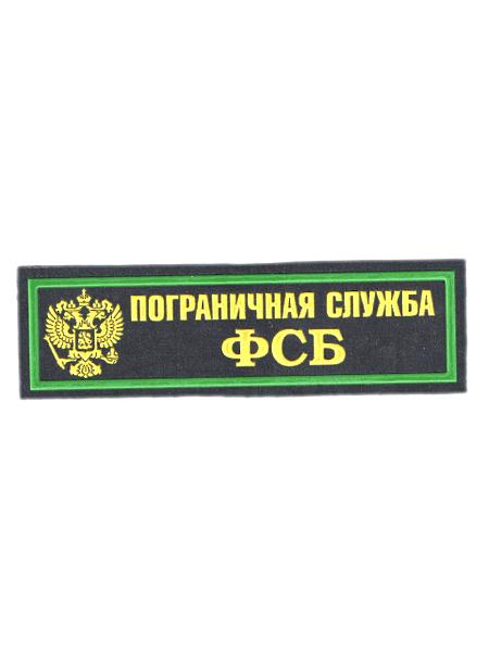 Нашивка нагр.пол. Пограничная служба ФСБ, с орлом, пласт.. (арт. 10244)