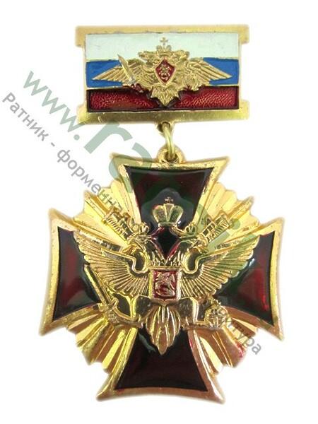Медаль ДМБ стальной крест,лучи (колодка флаг). (арт. 1032)