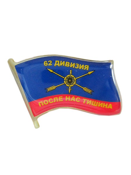 Значок флаг большой 62 дивизия, После нас тишина, арт.М,заливка смолой. (арт. 10388)
