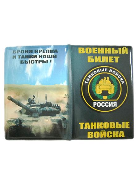 """Обложка д/военного билета ик (глянец) Танковые войска """"Броня крепка..."""". (арт. 10420)"""