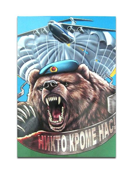 """Магнит виниловый (гибкий) ВДВ """"Никто,кроме нас!""""(медведь, парашют)вертикальный,арт.М (арт. 10434)"""