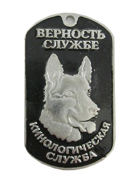 """Жетон """"Кинологическая служба"""" Верность службе. (арт. 10438)"""