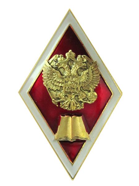 Ромб Высшее юридическое образование (латунь),хол.эмаль,с накл.орлом (арт. 10441)