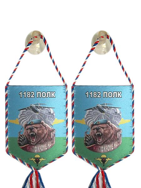 """Вымпел малый в машину """"1182 Полк"""" Никто кроме нас (медведь), арт.М (арт. 10460)"""