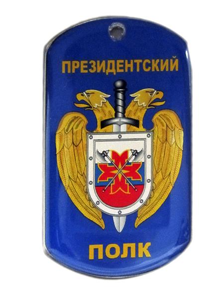 Жетон (смола) Президентский Полк, арт.М (арт. 10516)