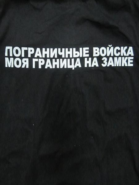"""Футболка """"Пограничные войска, Моя граница на замке"""" (арт.М),кор./рукав. (арт. 10567)"""