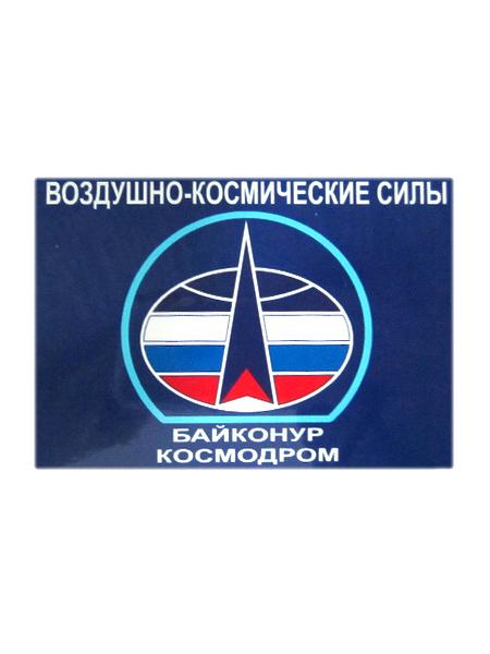 Магнит виниловый (гибкий) ВКС Космодром Байконур, арт.М (арт. 10784)