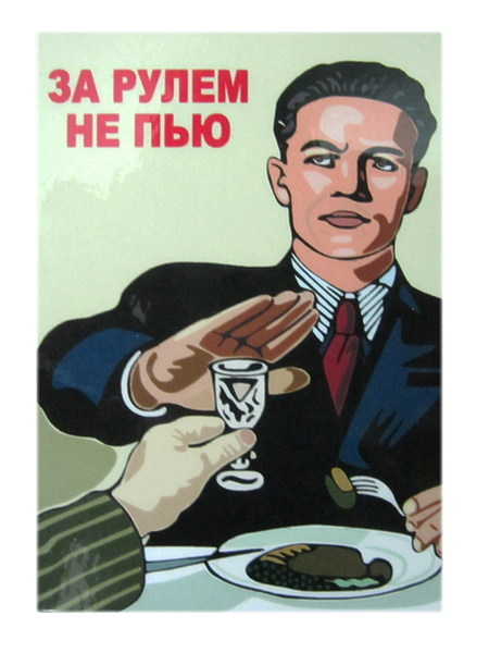 "Магнит виниловый (гибкий) ""За рулем не пью"", арт.М (арт. 10838)"