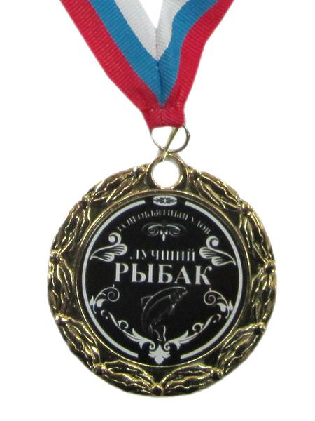 """Медаль сувенирная """"Лучший рыбак"""", арт.М. (арт. 10910)"""
