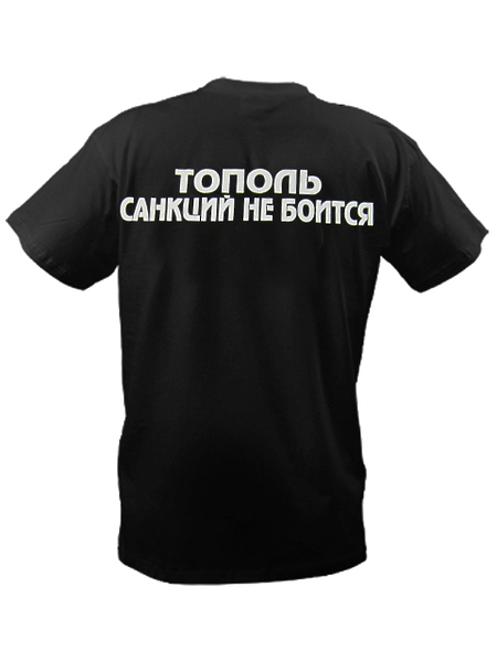 "Футболка ""Тополь санкций не боится"", (арт.М),кор./рукав (арт. 11031)"