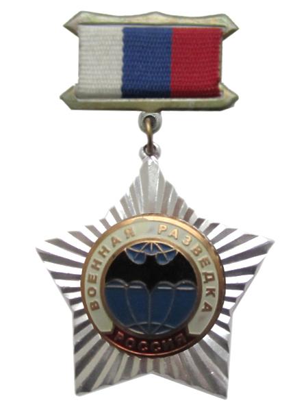 "Медалька (звезда серебр.) ""Военная разведка"", колодка лента, арт.М. (арт. 11119)"