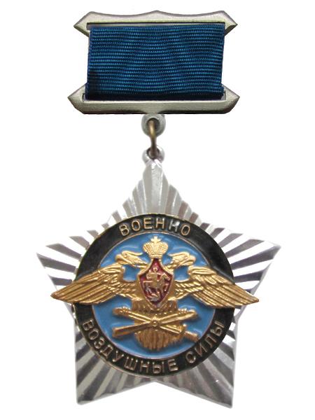 """Медалька (звезда серебр.) """"ВВС"""", колодка лента, арт.М. (арт. 11120)"""