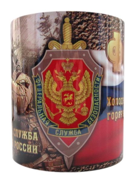 """Кружка фарфор. """"ФСБ России, Холодная голова, горячее сердце!"""", арт.МВ (арт. 11189)"""