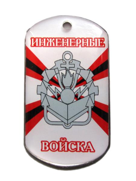"""Жетон (смола) """"Инженерные войска"""", арт.М (арт. 11313)"""