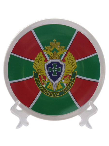 "Тарелка сувенирная диаметр 15см ""Пограничная служба"", арт.М (арт. 11318)"