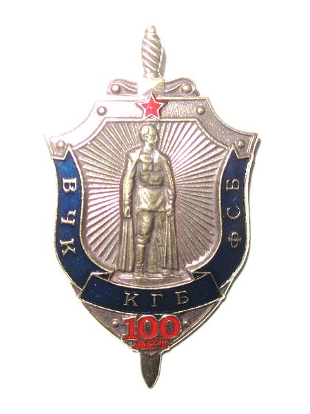 "Значок ""100 лет КГБ"" (памятник), тяж.. (арт. 11342)"
