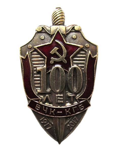 """Значок """"100 лет ВЧК-КГБ"""" (серп и молот), тяж.. (арт. 11343)"""