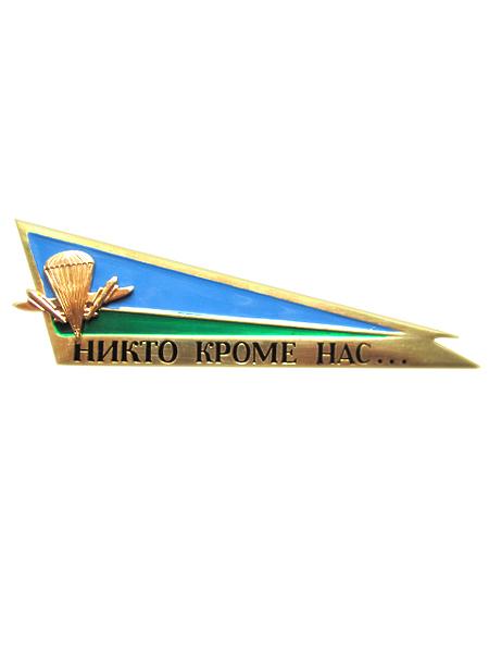 """Флаг-уголок ВДВ с надписью """"Никто кроме нас"""" (арт. 11525)"""