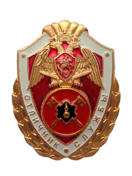 """Значок Росгвардия """"Отличник службы"""" в инженерных воинских частях. (арт. 11693)"""