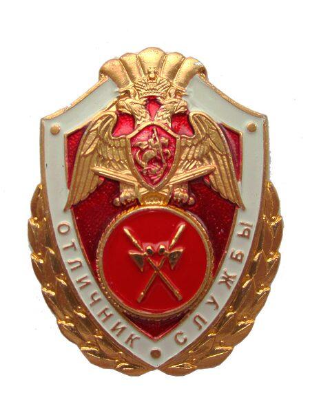 """Значок Росгвардия """"Отличник службы"""" в воинских частях тылового обеспечения. (арт. 11694)"""