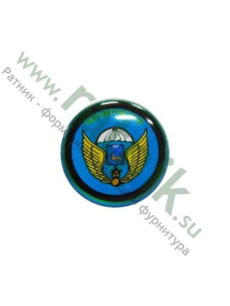 Значок круглый с эмблемой Черниговская ВДД,арт.М, заливка смолой на пимсе (арт. 1190)