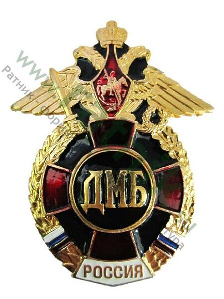 Значок (крест,большой орел) Россия ДМБ, арт.М. (арт. 1216)