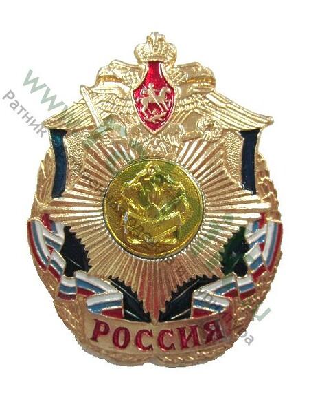 Значок (лучи,звезда) Россия Инженерные войска,арт.М . (арт. 1228)