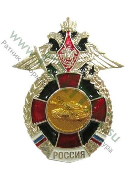 Значок (крест,большой орел) Россия Танковые войска,арт.М (арт. 1246)