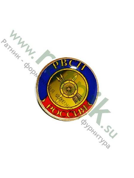 Значок круглый с эмблемой Россия РВСН,арт.М, заливка смолой на пимсе (арт. 1454)