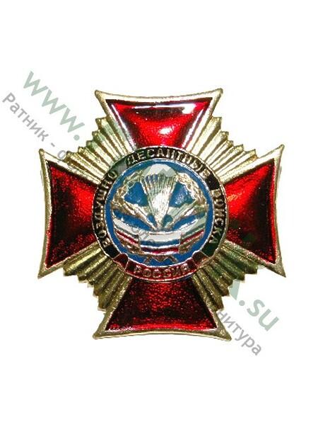 Значок (крест, лучи)Россия ВДВ,арт.М (арт. 1461)