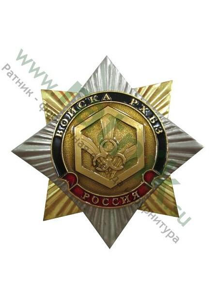 Орден-звезда РХБЗ (арт. 1792)