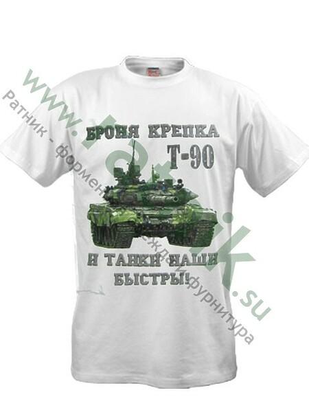 "Футболка ""Танковые войска, Броня наша крепка и танки наши быстры"" (арт.М),кор./рукав. (арт. 1847)"