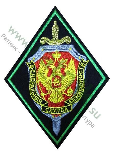 Шеврон выш.,ромб,ФСБ,зелен.кант,мн (арт. 1864)