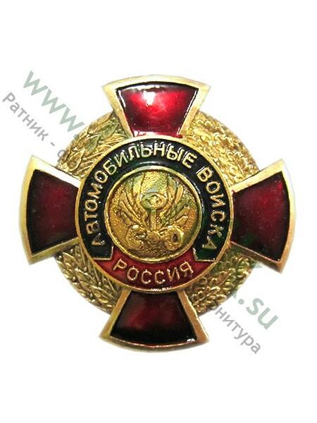 Значок (большой крест на венке) Россия Автомобильные войска,арт.М . (арт. 2145)