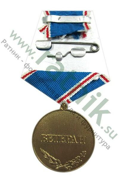 """Медаль """"В память о службе ВКС"""",(ветеран), тяж.. (арт. 2202)"""