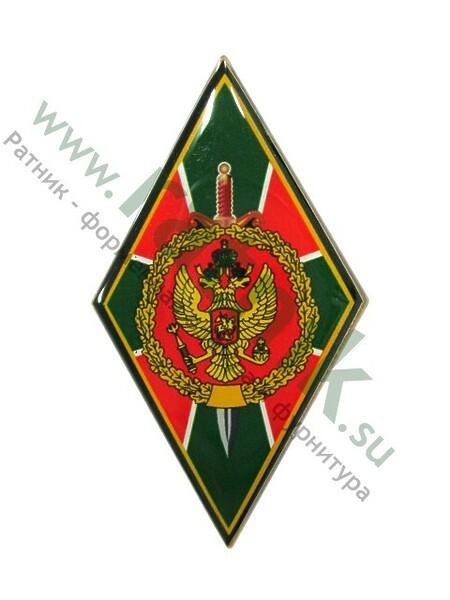 Значок ромб с эмблемой Пограничные войска,арт.М, заливка смолой на пимсе (арт. 2268)