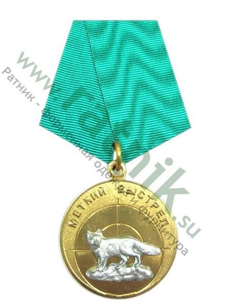 """Медаль """"Меткий выстрел"""" (лиса). (арт. 2341)"""