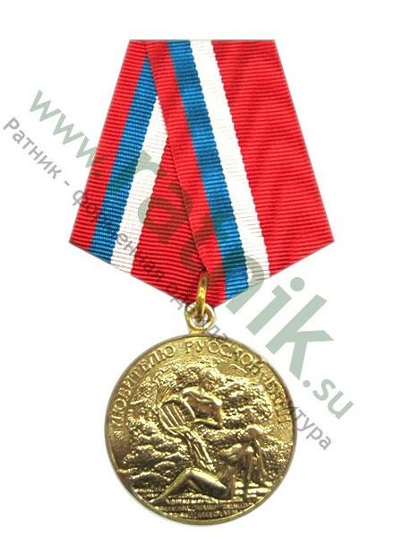"""Медаль """"Любителю русской бани"""" (арт. 2342)"""
