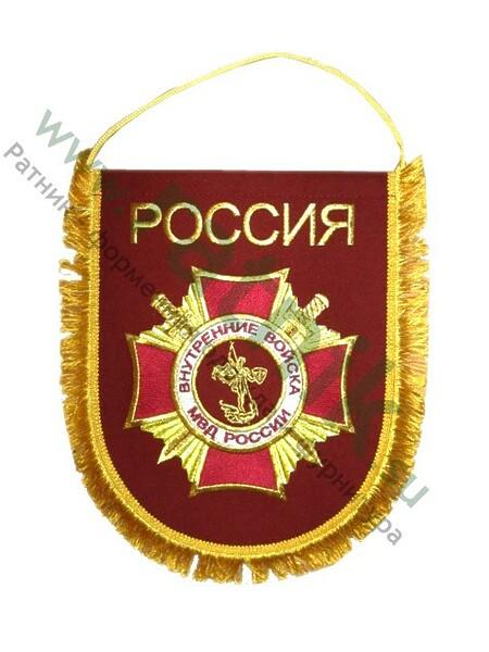 Вымпел выш. большой с бахромой Внутренние войска МВД России, мн (арт. 2539)