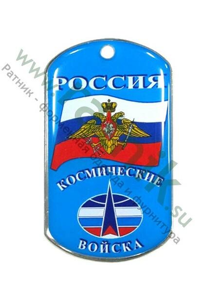 Жетон (смола) Россия Космические войска, арт.М (арт. 2551)