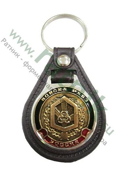 Брелок арт.Б метал. на подложке Россия войска РХБЗ, (крепление кольцо). (арт. 2576)