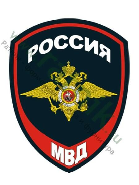 Шеврон нарук. Внутренняя служба МВД России, пласт.. (арт. 2680)