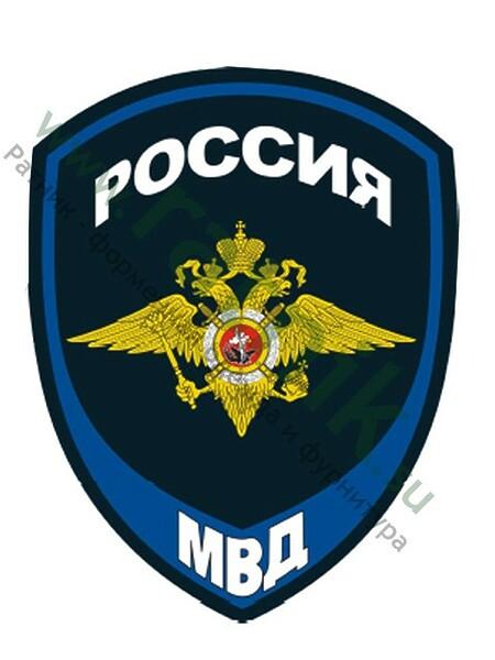 Шеврон нарук. Юстиция МВД России, пласт.. (арт. 2683)