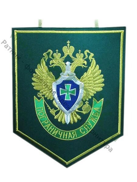 Вымпел выш. большой с эмблемой Пограничная служба (38*30), мн (арт. 2713)