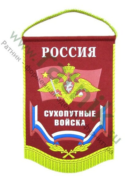 Вымпел  Россия Сухопутные войска, пласт.. (арт. 2719)