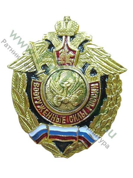 """Значок """"Вооруженные силы"""" ,(орел, крылья в стороны) Автомобильные войска, арт.М (арт. 2756)"""