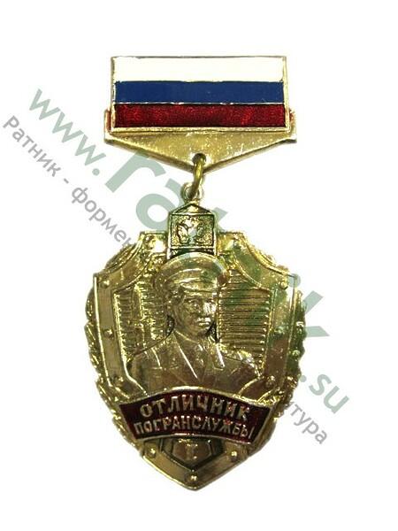 """Медаль """"Отличник погранслужбы"""", 1 ст.,(планка флаг РФ)  (арт. 2763)"""